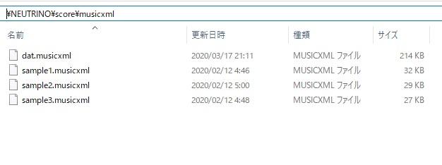 musicxmlの保存先はmusicxmlフォルダの中に保存します