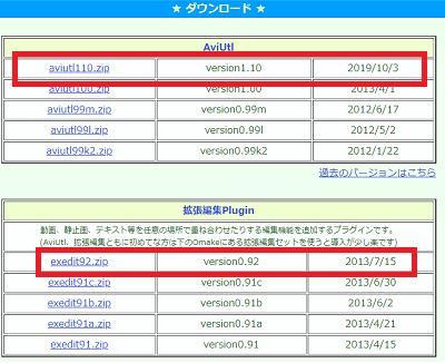 AviUtl本体と拡張編集pluginを選択、ダウンロードします。