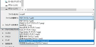 ファイル形式、musicxmlを選択する