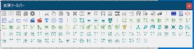 拡張ツールバーのウィンドウです。各種アイコンが並んでいます。