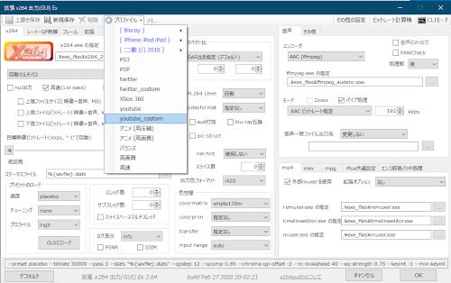 拡張 x264出力の設定画面、プロファイルの選択、保存が可能です
