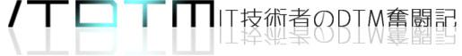 IT技術者のDTM奮闘記