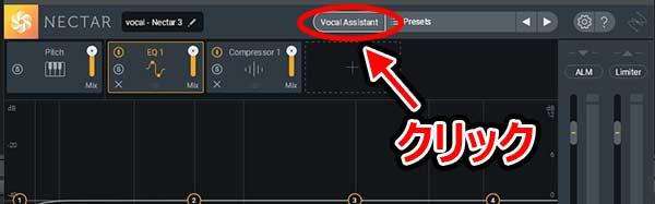 コントロールパネル上段のVocalAssistantボタンをクリック