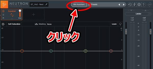 コントロールパネル上段のMix Assistantをクリック