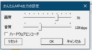 かんたんMP4出力設定画面