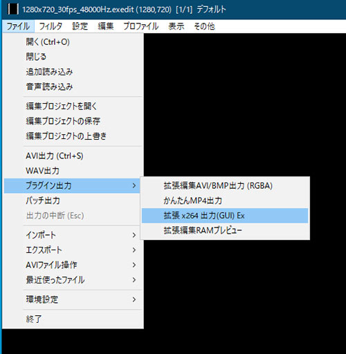 メニューバーから拡張x264出力(GUI)Exを選択