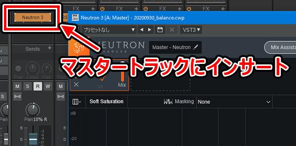 マスタートラックにNeutronもしくは、Visual Mixerプラグインをインサートする