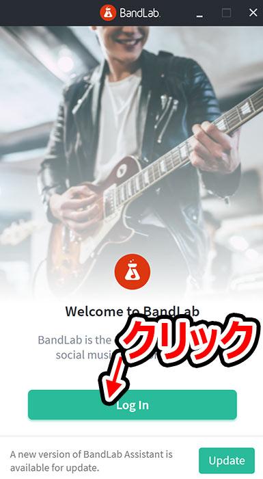 Bandlab Assistant ログイン画面