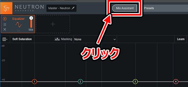 Mix Assistantをクリック