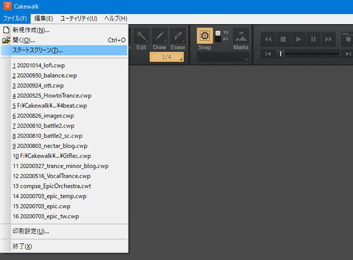 メニューバーのファイルからスタートスクリーンをクリック