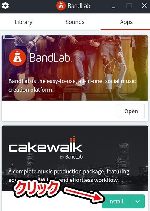 Bandlab Assistant Cakewalkインストー選択