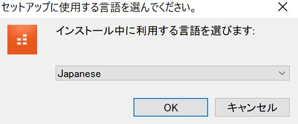 インストール言語選択画面