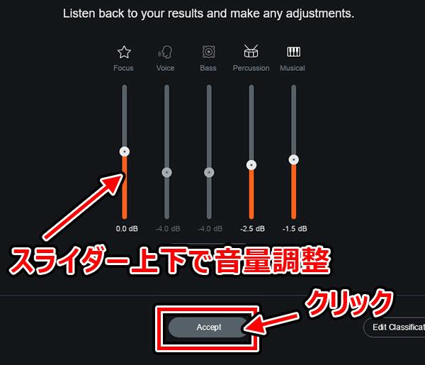 カテゴリー別にトラック音量の微調整が可能です。