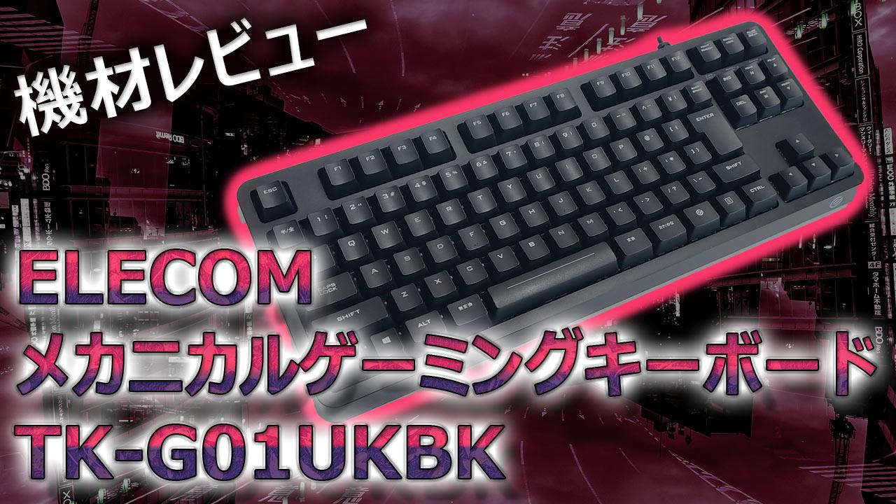 TK-G01UKBKキーボード本体画像