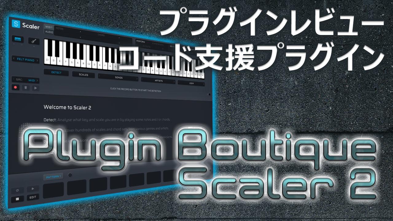 Scalerプラグインのメイン画面