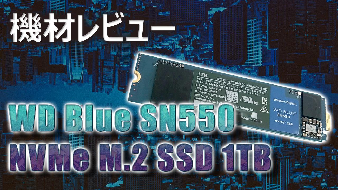 WD Blue SN550外観、PCBにRAMチップが実装されている