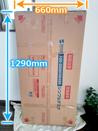 配送用段ボール、サイズは1290×660mmと大きいので注意