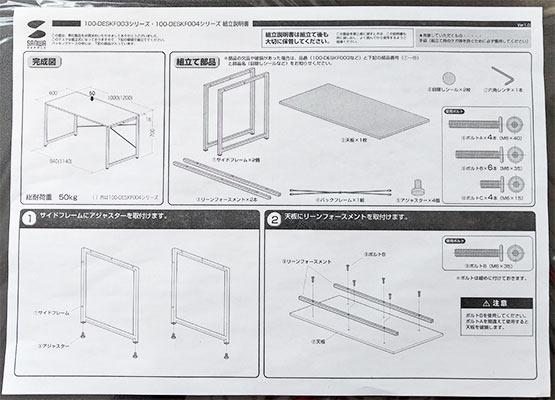 取説表面、付属品の一覧と行程1,2が記載されています。
