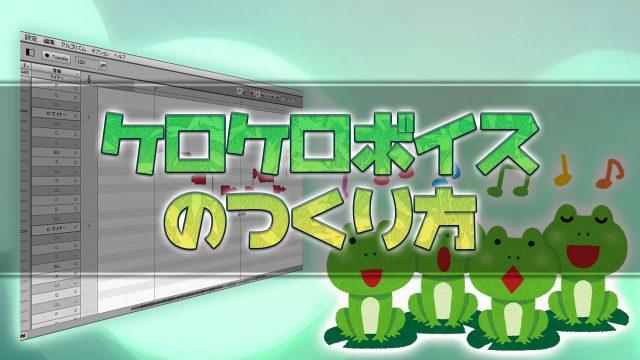 ケロケロボイスの作り方、背景にカエルとmelodyne