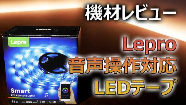 leproLEDテープの外箱と施工した机
