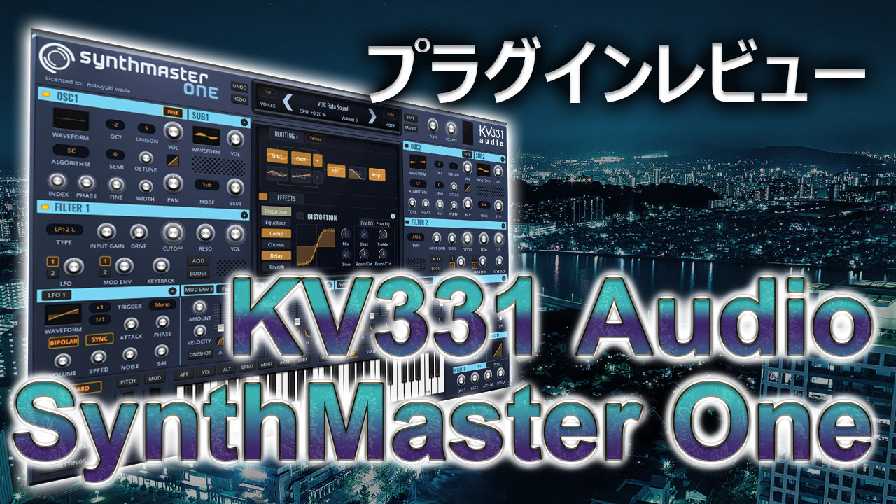 synthmaster oneのコントロール画面
