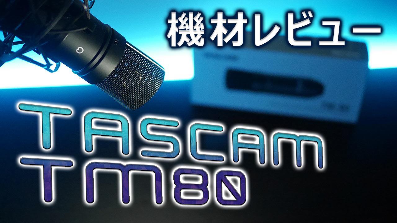 マイクスタンドに設置したtascam tm80