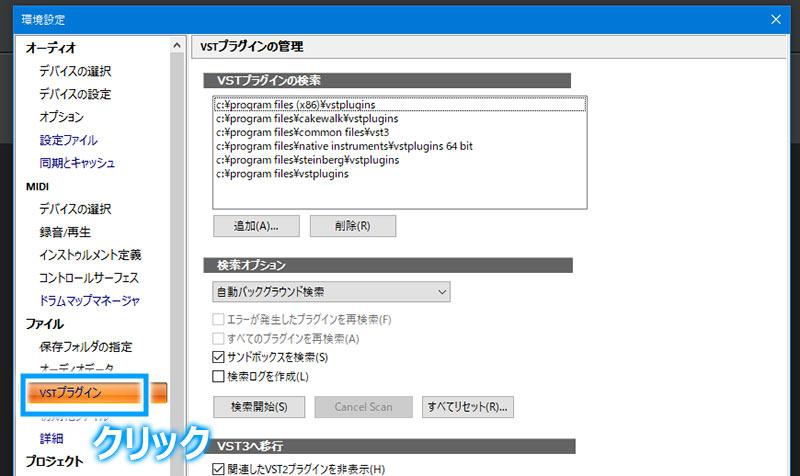 環境設定ダイアログの左下、VSTプラグインをクリック