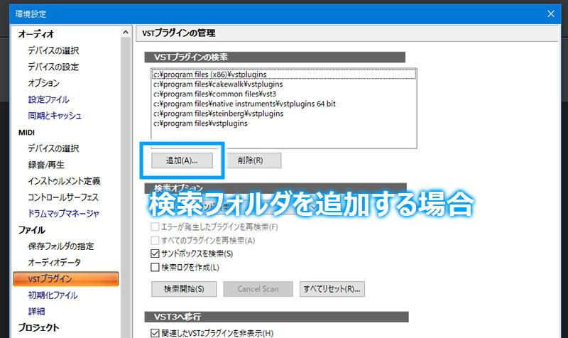 VSTプラグインの検索フォルダの追加方法、追加ボタンをクリックし対象フォルダを選択する
