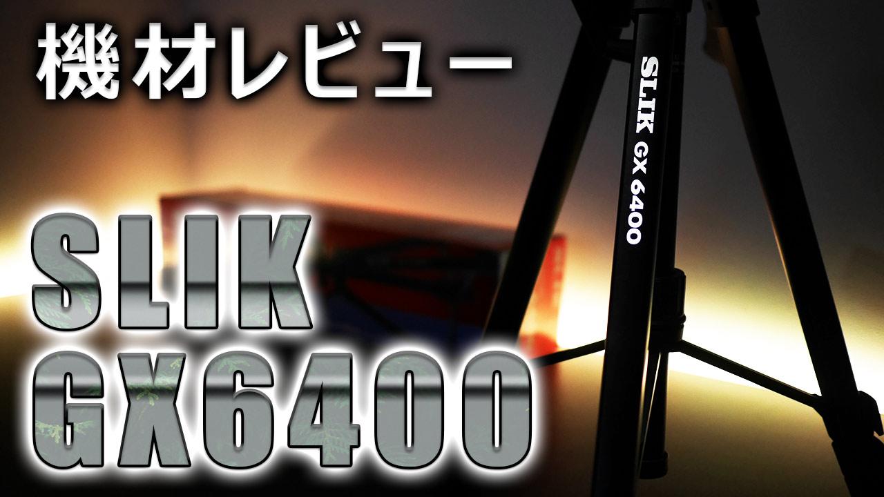 gx6400本体写真