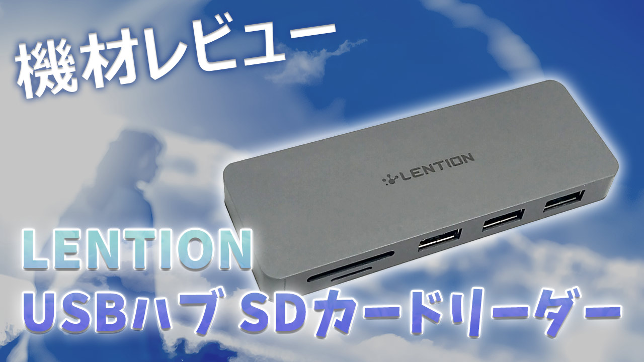LENTION USBハブの写真