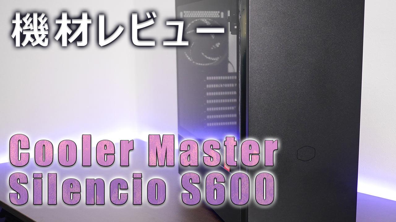 silencioS600本体写真