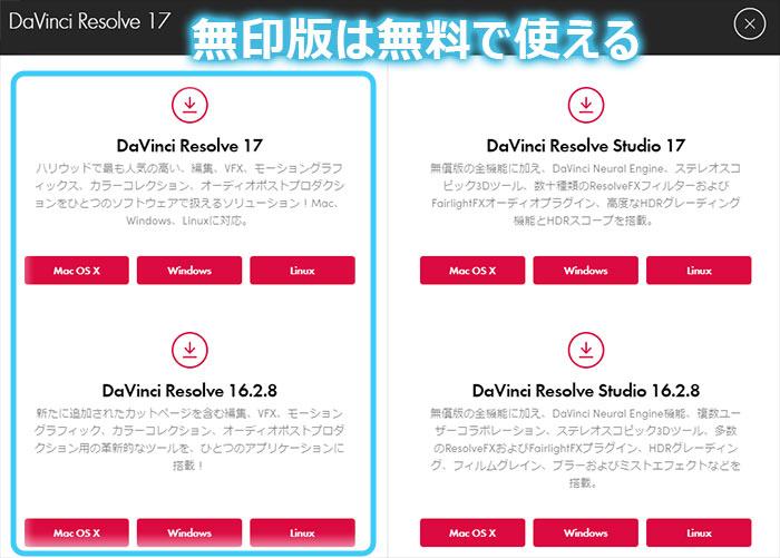 davinci resolveダウンロード画面 左に表示される無印版は無償