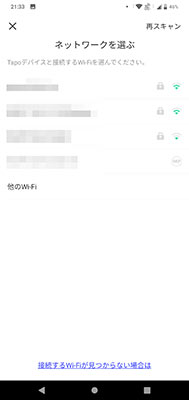 WiFiアクセスポイント選択