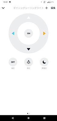 登録した家電の操作リモコン画面