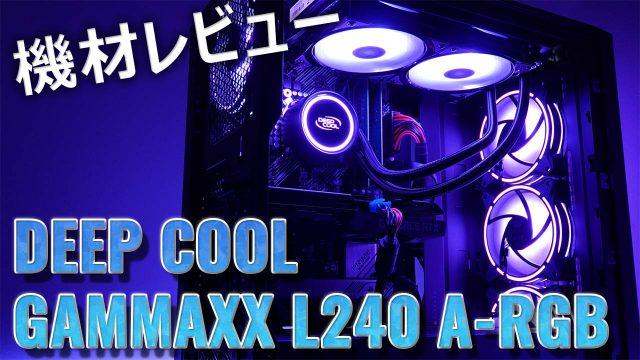 gammaxx l240 argb点灯状態、紫に発光