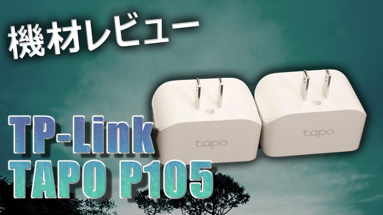 TAPO P105本体写真のアイキャッチ