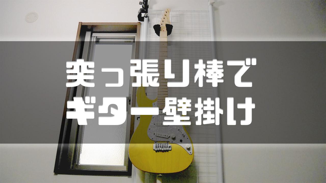 突っ張り棒を使用したギター壁掛け写真