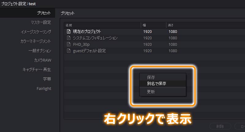プリセットメニューで右クリックするとポップアップが表示されるので、別名を保存で保存可能
