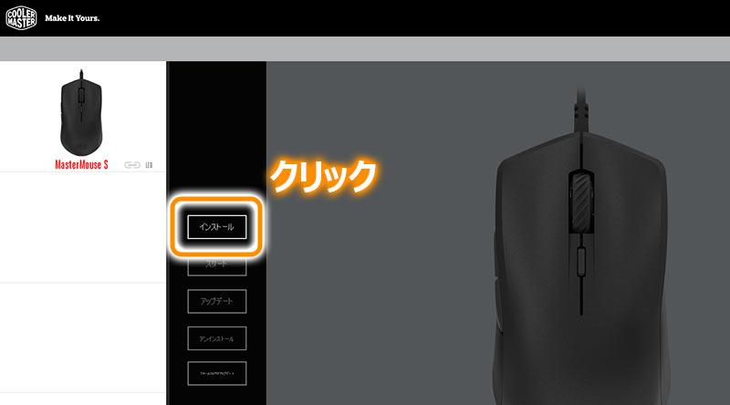 CoolerMaster Portal上でMasterMouse Sが表示されるのでインストールボタンをクリックする