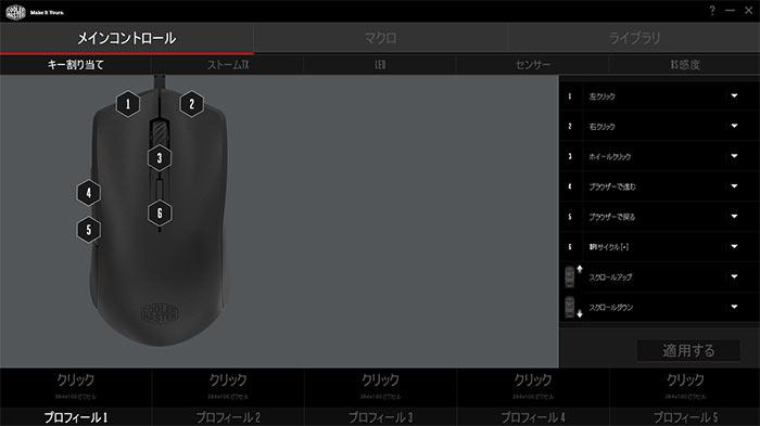 MasterMouse Sのキー割り当て。6つのボタンの設定が可能