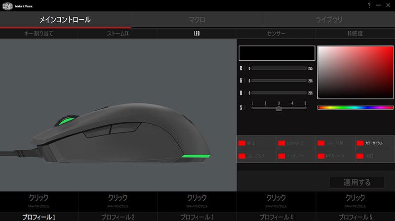 MasterMouse SのLED設定。色の他発光パターンが選択可能