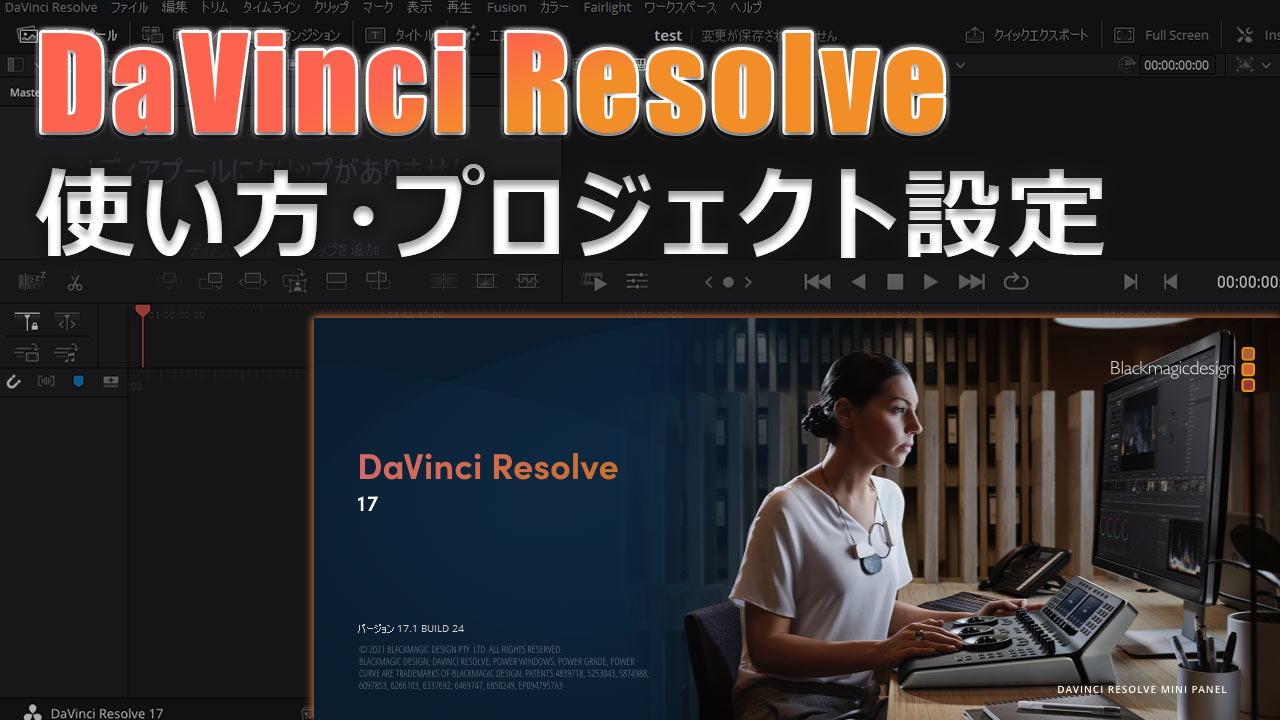 davinciresolveのアイキャッチ画像