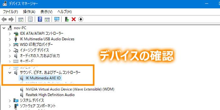 デバイスマネージャーでオーディオデバイスが問題無いか確認