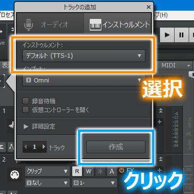 インストゥルメントから追加したい音源を選択し作成をクリックする