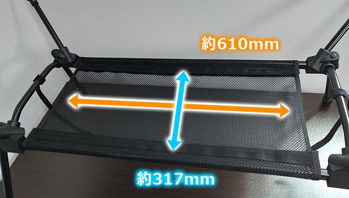 メッシュストレージのサイズは約W610 x H317mm