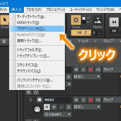 トップメニューバーの「挿入」→「プラグインシンセ」をクリック