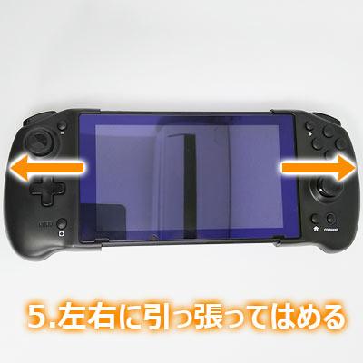 switch本体にコントローラーを引っ張って挟む