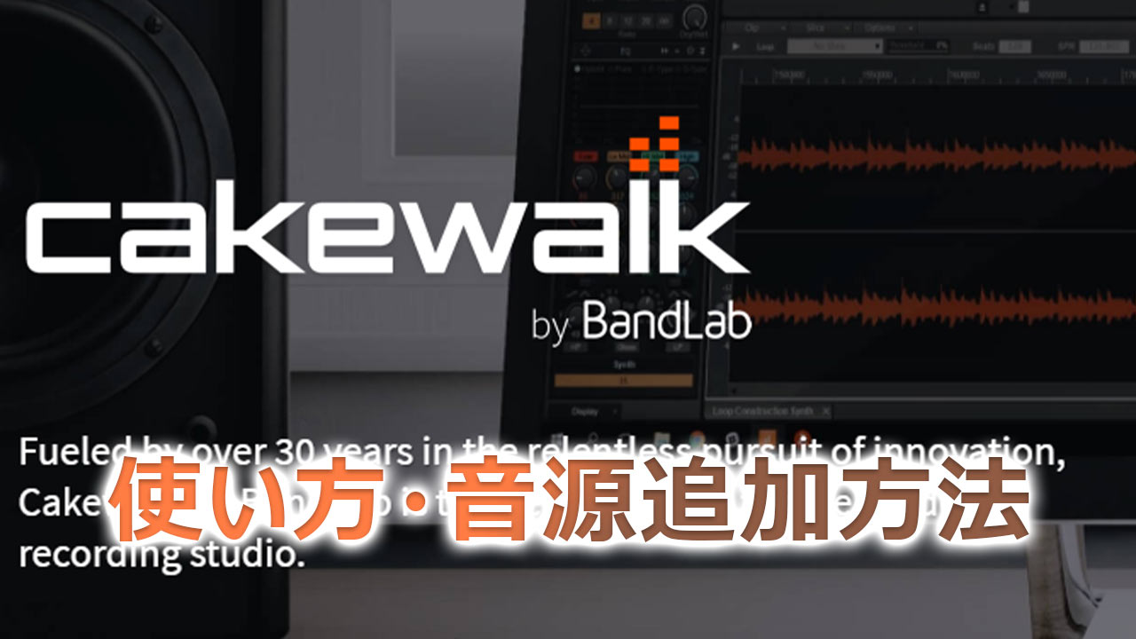 cakewalkの使い方・音源追加方法のアイキャッチ画像