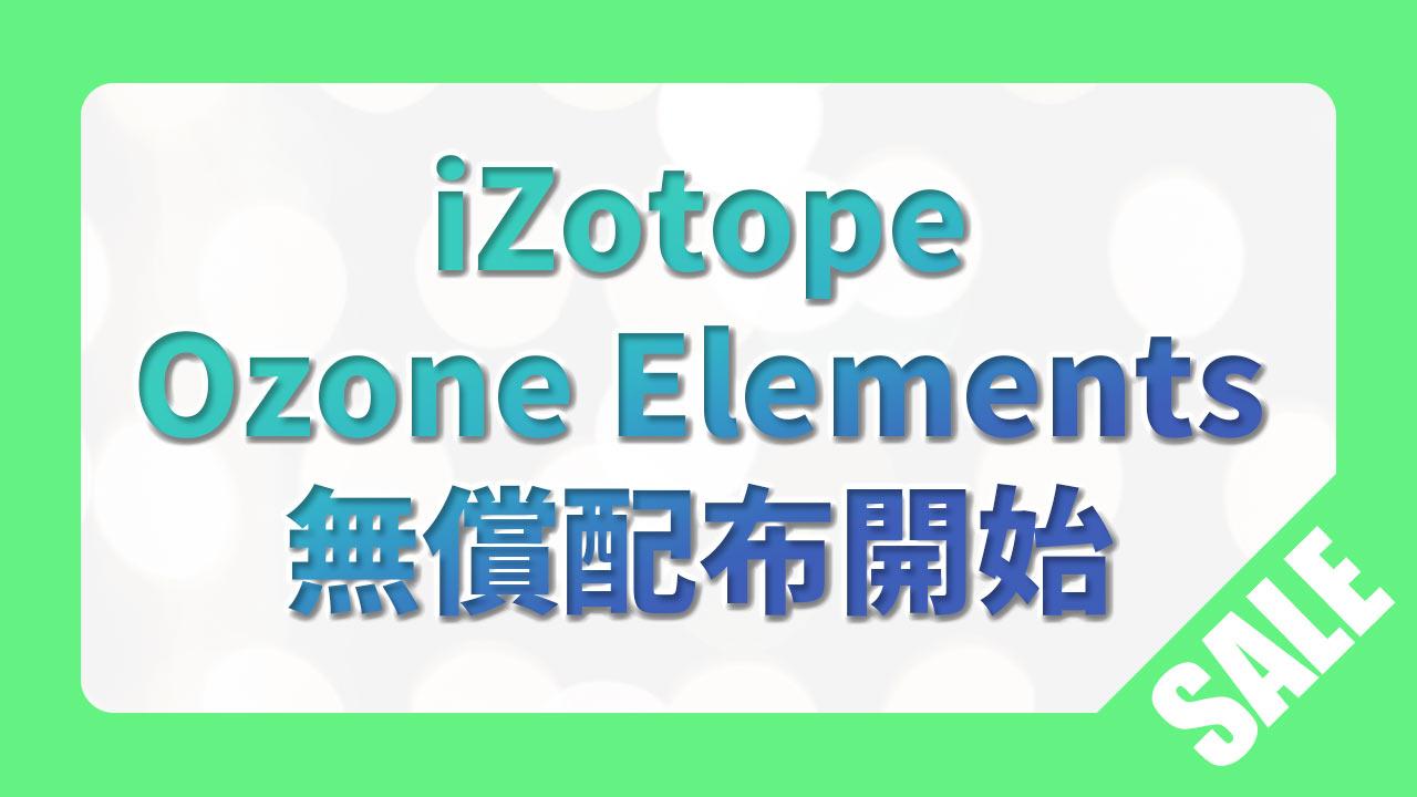ozone無償配布開始アイキャッチ