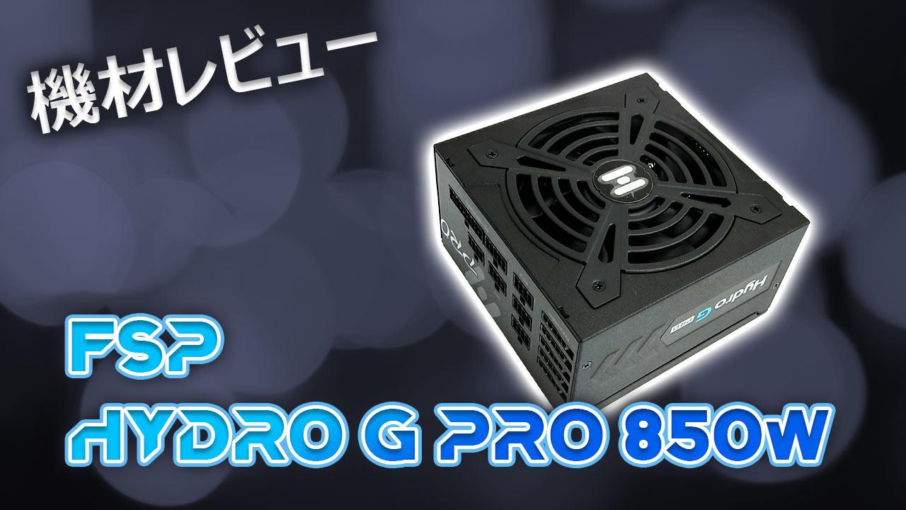hydro G pro 850Wのアイキャッチ写真